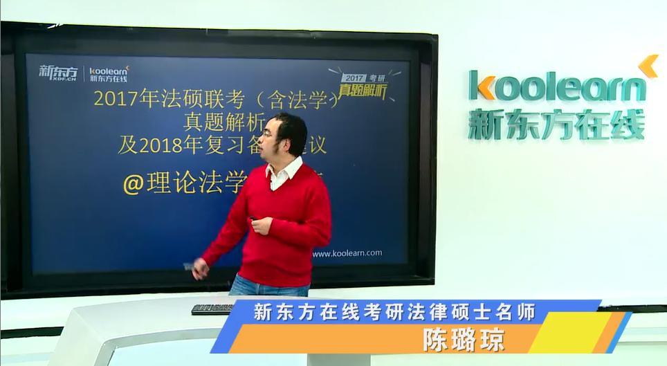 新东方在线老师陈璐琼解析2017考研法律硕士真题