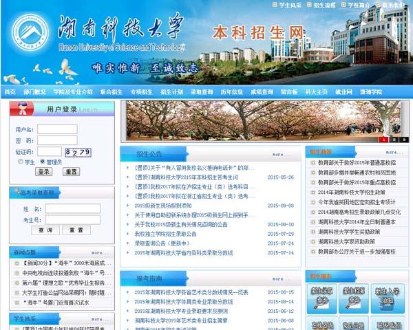 杭电招生网_湖南科技大学本科招生网