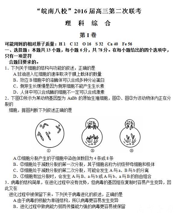 2016届安徽皖南八校高三第二次联考理综试题及答案
