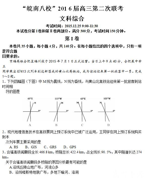 2016届安徽皖南八校高三第二次联考文综试题及答案
