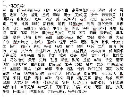 八年级语文上册复习提纲