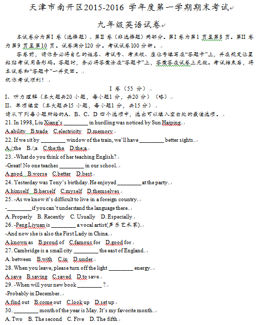 2015-2016天津南开区初三初中英语期末考试卷及上册词选英语填空答案图片