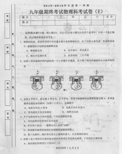 2015-2016广东方初叁上册物理期末了试场卷及恢复案