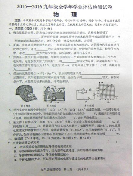 2015-2016河南周口初叁上册物理期末了试场卷及