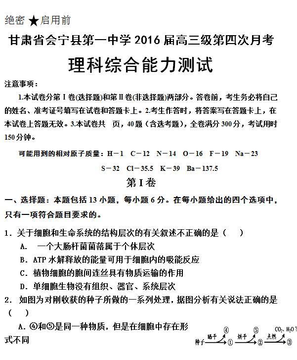 2016届会宁一中高三第四次月考理综试题及答案