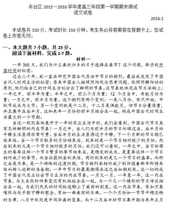 {2016丰台高三期末语文作文}.