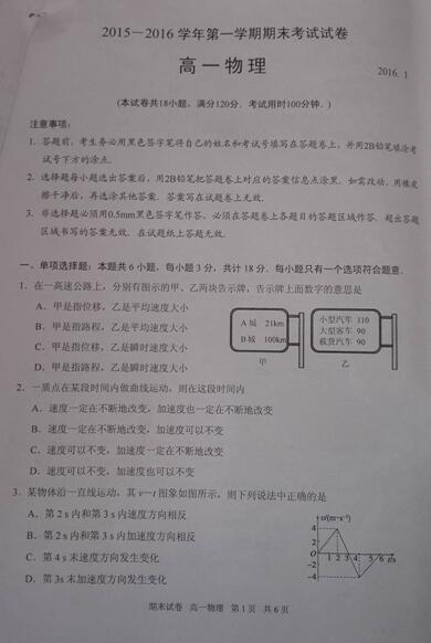 2015-2016学年江苏苏州高一期末物理试题及答