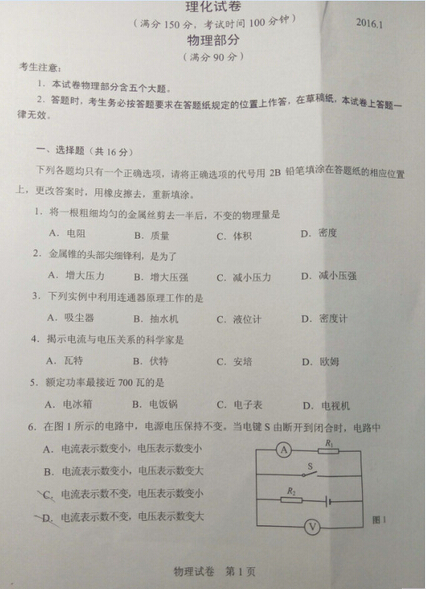 2016上海黄浦区中考一模物理试题及答案