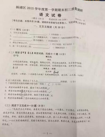 2016上海中考语文试卷及答案