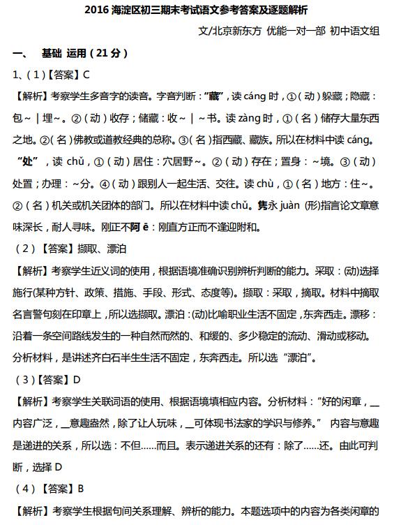 2016海淀区初三男生期末分析试卷考试(新东方语文减肥方法高中图片