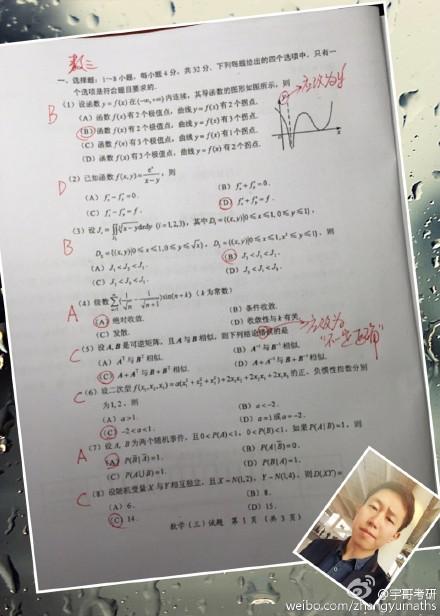 2013考研数学三试卷_2013考研数学一真题及答案