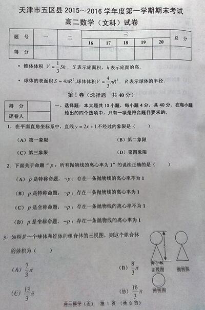 2015-2016年天津五文科区县期末高二数学试题及高中答案物理5-3抄小图片