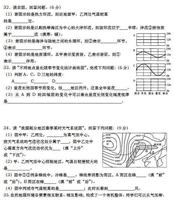 高中学生v高中1期末测试题及地理(答案版)(第7溺水人教高中图片