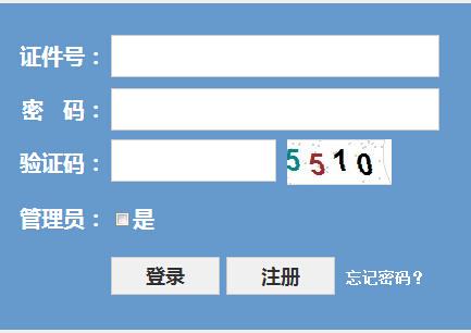 错过2016浙江高考报名