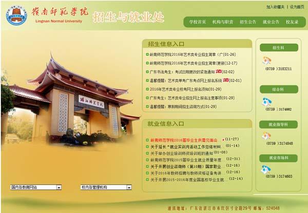 杭电招生网_岭南师范学院本科招生网
