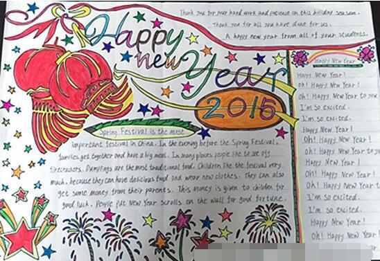 春节英语手抄报:新年快乐