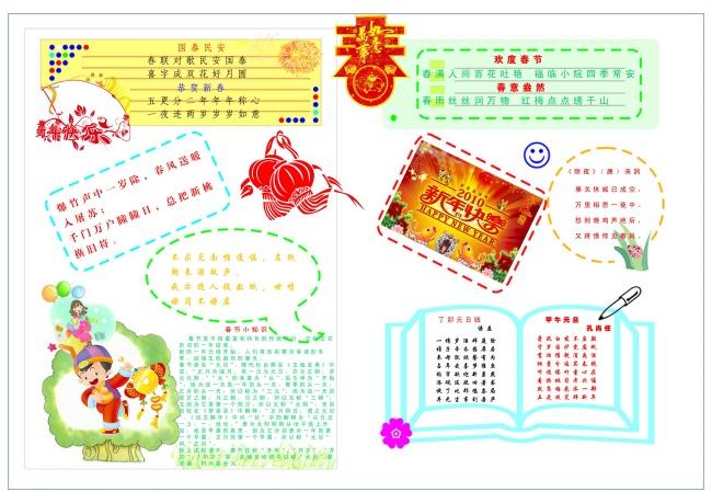 春节手抄报素材大全:新年快乐
