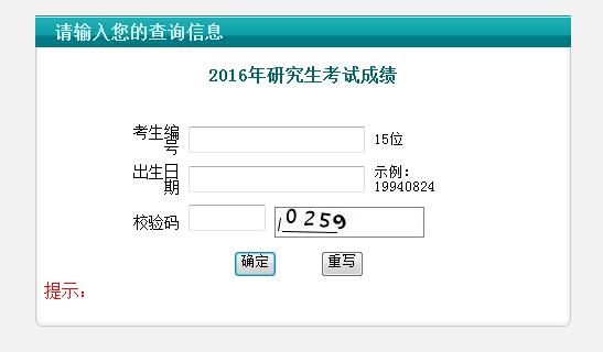 中国药科大学2016考研成绩查询入口