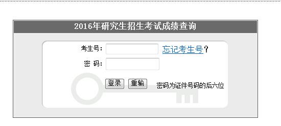 【34所自主划线院校2016考研成绩查询入口】 【研招网入口】 【招生