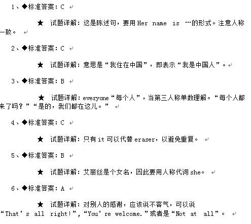 初一上册语文练习题_初一英语上册单项选择练习题及答案(下载版)(第2页)_中考 ...