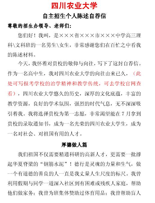 2016年四川农业大学自主招生自荐信范文图片