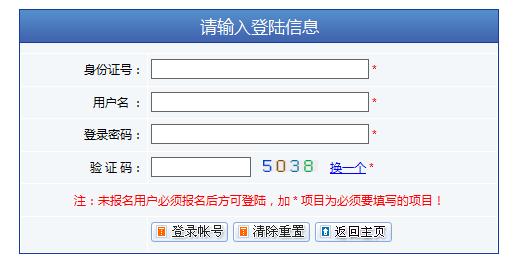 广州人事考试网:2016年广东广州市公务员考试