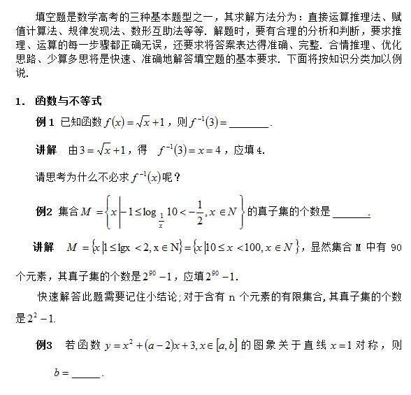 2016高考数学填空题解题技巧