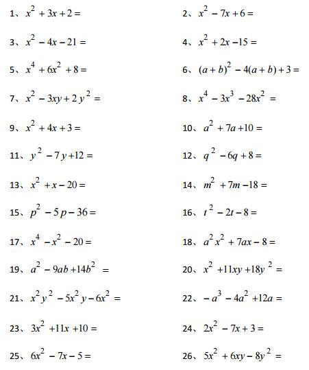 中考数学因式分解之十字相乘法练习题及答案图片