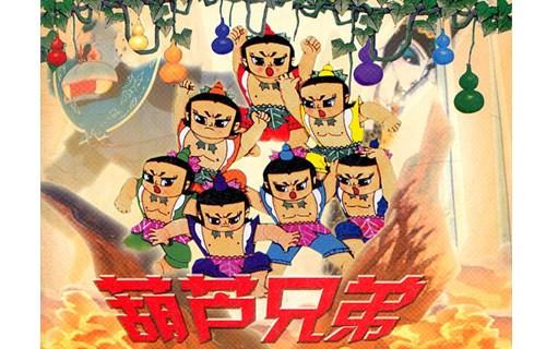 80葫芦动画片成语兄弟将推出大会版真人(图)中国天堂年代电影电影图片