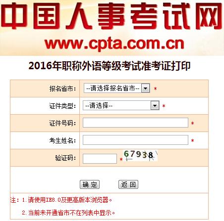 上海2016职称英语准考证打印(中国人事考试网)