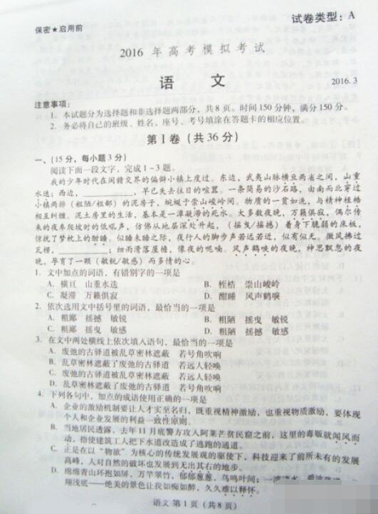 2016潍坊一模语文试题及答案