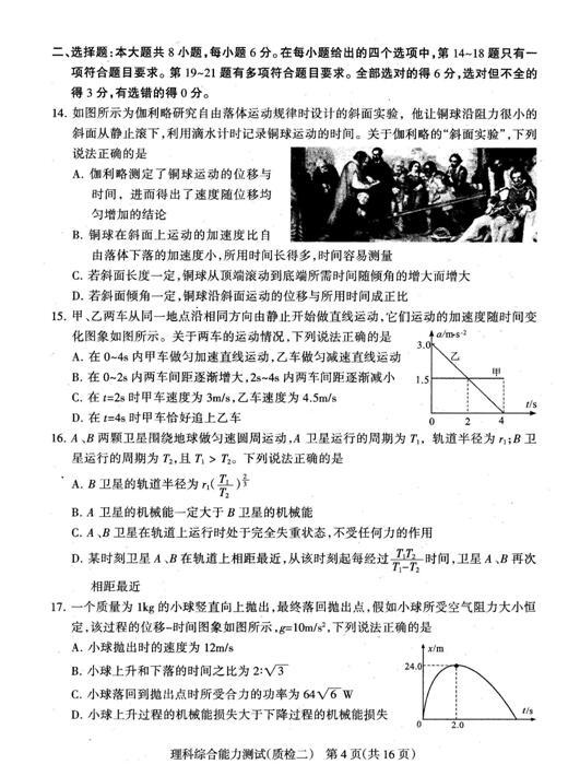 2016年石家庄质检二物理试题及答案