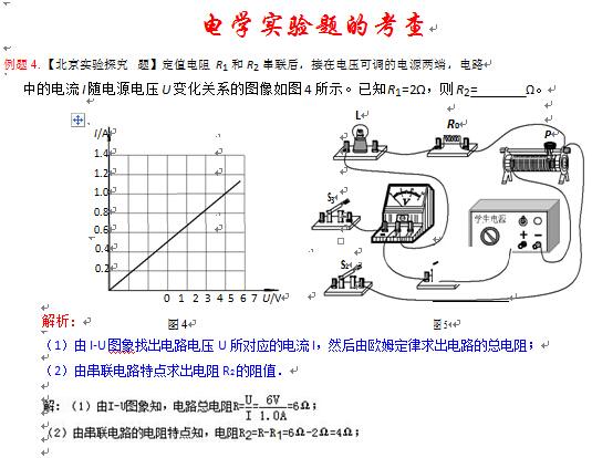 中考物理电学实验题例题解析(下载版)