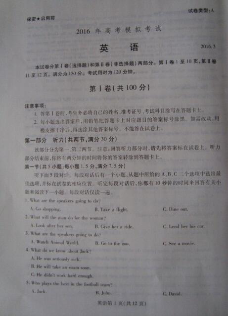 2016潍坊一模英语试题及答案