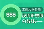 985大学名单及录取分数线