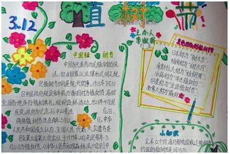 关于植树节的手抄报图片:3.12植树节