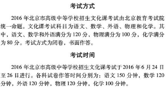 2016北京中考时间