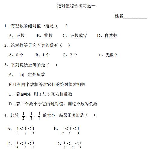 中考数学绝对值综合练习题(下载版)