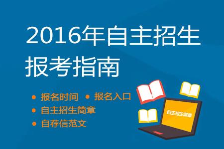 2016年自主招生报考指南