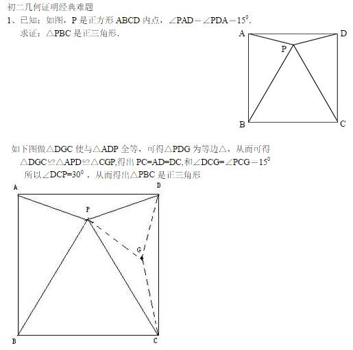 初二上数学几何难题_八年级数学几何难题汇编_中考_新东方在线