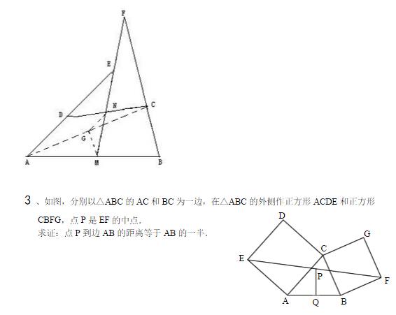 初二上数学几何难题_八年级数学几何难题汇编(第2页)_中考_新东方在线