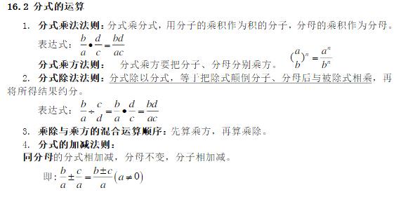 八年级下册数学知识点归纳之分式