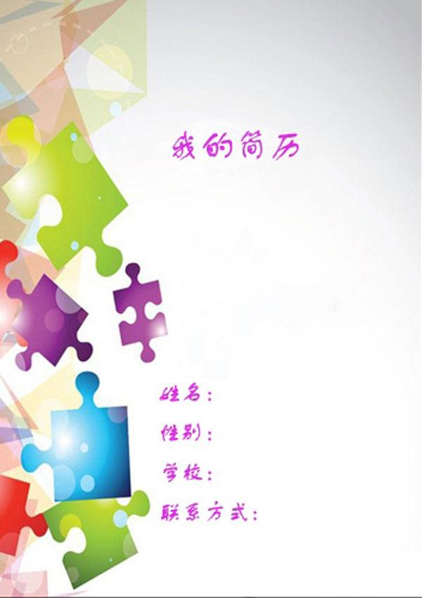 2016小升初优秀学生个人简历封面图片