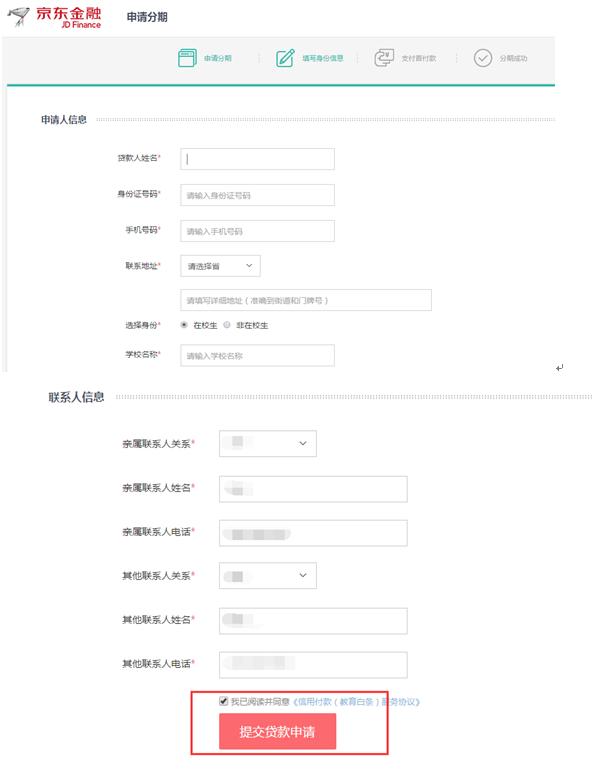 也有可能京东白条认为个人资料信息不足而订单金额较