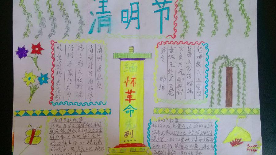 清明节手抄报图片:缅怀革命先烈