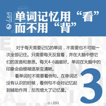 大学英语3作文范文_9个技巧教你轻松记英语四级单词(组图)_四级_新东方在线