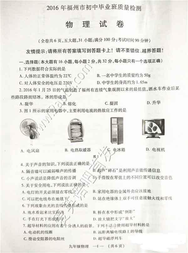 2016福建福州初三市质检物理试题及答案