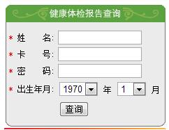 2016北京高考体检结果查询入口