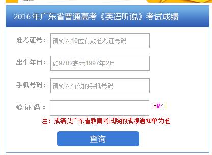2016广东高考英语听说考试成绩查询入口