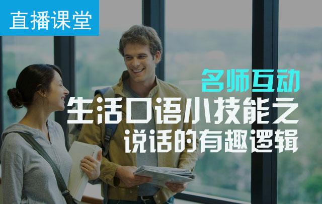 【免费直播课】生活口语小技能(5月15日 19:30-20:30)